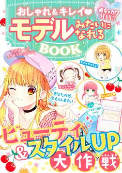 めちゃカワMAX!!おしゃれ&キレイ モデルみたいになれるBOOK-電子書籍