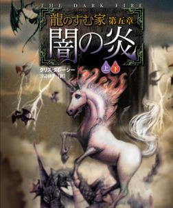 龍のすむ家 第五章 闇の炎【上下合本版】-電子書籍