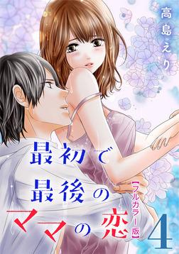 最初で最後のママの恋【フルカラー版】 4巻-電子書籍