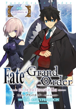 Fate/Grand Order -mortalis:stella- 第9節 見上げる少女たち・後-電子書籍