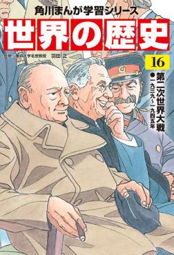 世界の歴史(16) 第二次世界大戦 一九三九~一九四五年-電子書籍