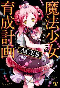 魔法少女育成計画ACES【電子版あとがき付】