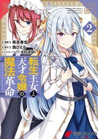 転生王女と天才令嬢の魔法革命 2