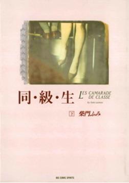 同・級・生(下)-電子書籍