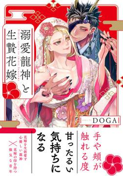 溺愛龍神と生贄花嫁【電子限定特典付】-電子書籍
