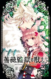 薔薇監獄の獣たち 4