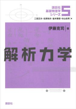 解析力学-電子書籍