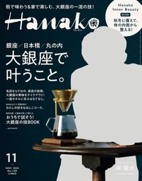 Hanako(ハナコ) 2020年 11月号 [大銀座で叶うこと。]