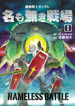 機動戦士ガンダム 名も無き戦場(1)-電子書籍