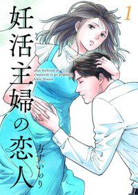 妊活主婦の恋人 【合冊版】1