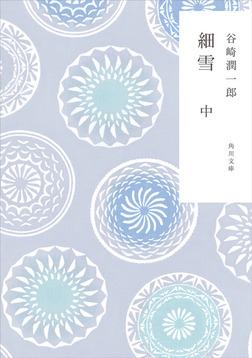 新装版 細雪 中-電子書籍