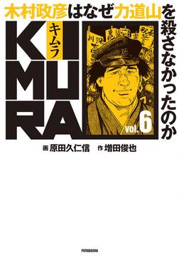 KIMURA~木村政彦はなぜ力道山を殺さなかったのか~ / vol.6-電子書籍