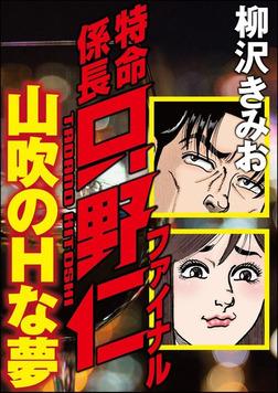 特命係長只野仁ファイナル 山吹のHな夢-電子書籍