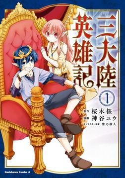 三大陸英雄記 (1)-電子書籍