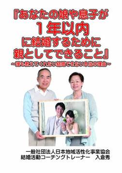 あなたの娘や息子が1年以内に結婚するために親としてできること-電子書籍