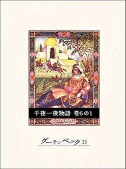 千夜一夜物語 巻6の1-電子書籍