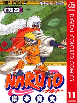 NARUTO―ナルト― カラー版 11-電子書籍