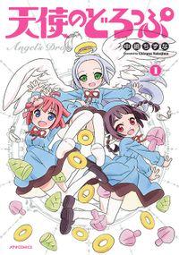 天使のどろっぷ(1)