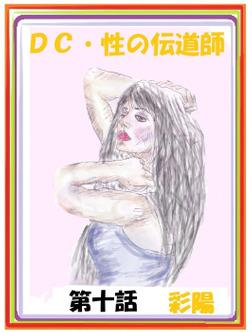 禁断 性の伝道師 DC版 第十話-電子書籍