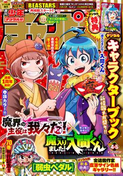 週刊少年チャンピオン2021年4+5号-電子書籍