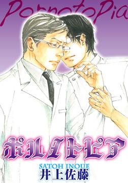 ポルノトピア【短編】-電子書籍