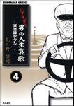 シブすぎ! 男の人生哀歌~涙無線タクシー~(分冊版)