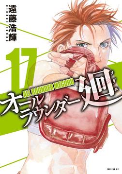 オールラウンダー廻(17)-電子書籍