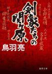 剣豪たちの関ヶ原〈新装版〉