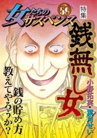 女たちのサスペンス vol.59 銭無し女