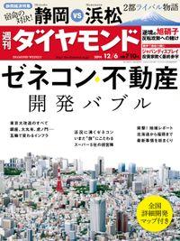週刊ダイヤモンド 14年12月6日号