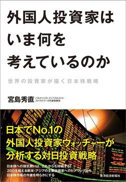 外国人投資家はいま何を考えているのか―世界の投資家が描く日本株戦略-電子書籍