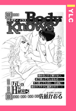 Body Knows 【単話売】-電子書籍