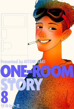 ONE-ROOM STORY8-電子書籍