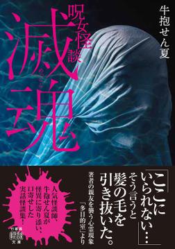 呪女怪談 滅魂-電子書籍
