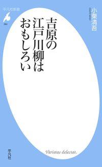 吉原の江戸川柳はおもしろい