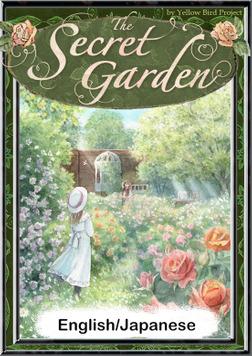 The Secret Garden 【English/Japanese versions】-電子書籍