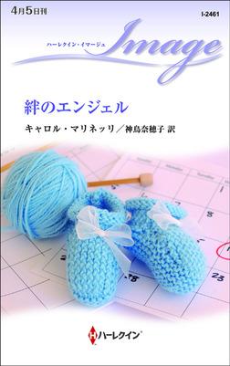 絆のエンジェル-電子書籍