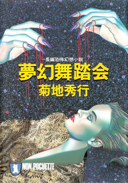 夢幻舞踏会-電子書籍