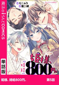 姫様、時給800円。 第5話-電子書籍