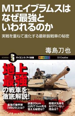 M1エイブラムスはなぜ最強といわれるのか 実戦を重ねて進化する最新鋭戦車の秘密-電子書籍
