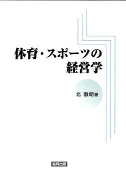 体育・スポーツの経営学-電子書籍