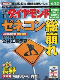 週刊ダイヤモンド 02年6月22日号