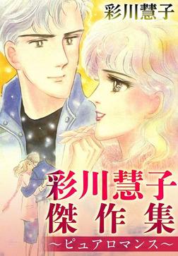 彩川慧子傑作集~ピュアロマンス~ 1巻-電子書籍