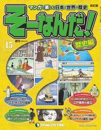 マンガで楽しむ日本と世界の歴史 そーなんだ! 15号