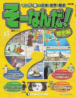 マンガで楽しむ日本と世界の歴史 そーなんだ! 15号-電子書籍