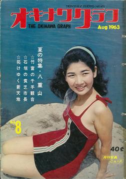 オキナワグラフ 1963年8月号 戦後沖縄の歴史とともに歩み続ける写真誌-電子書籍
