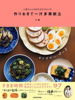 小春ちゃん@ぽかぽかびよりの 作りおきで一汁多菜献立-電子書籍