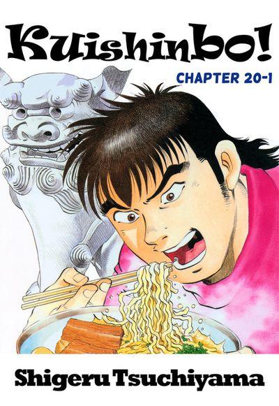 Kuishinbo!, Chapter 20-1