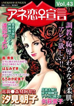 アネ恋♀宣言 Vol.43-電子書籍