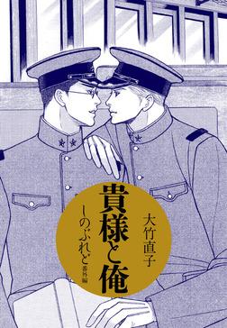 貴様と俺  しのぶれど番外編-電子書籍